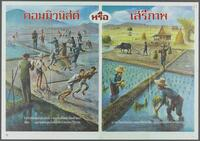 George V. Smith Thai Posters